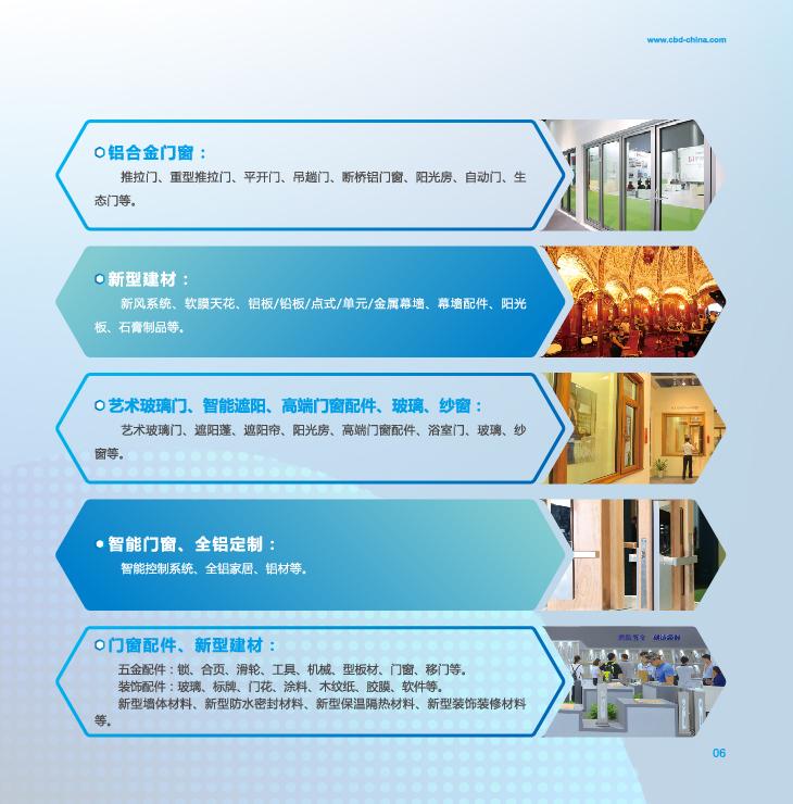 第20届中国(广州)国际建筑装饰博览会