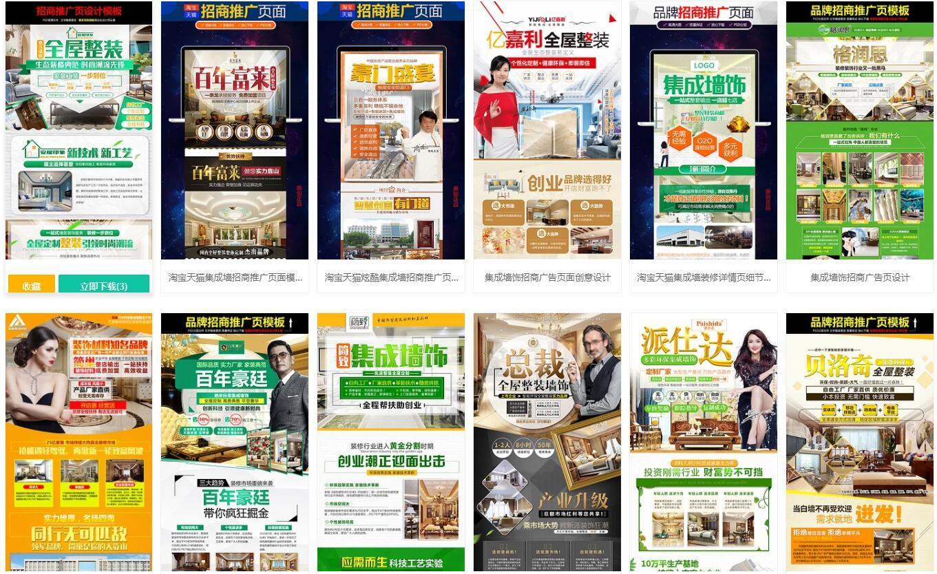 集成墙面加盟防骗手册:皮包公司的营销模式是怎么样的?