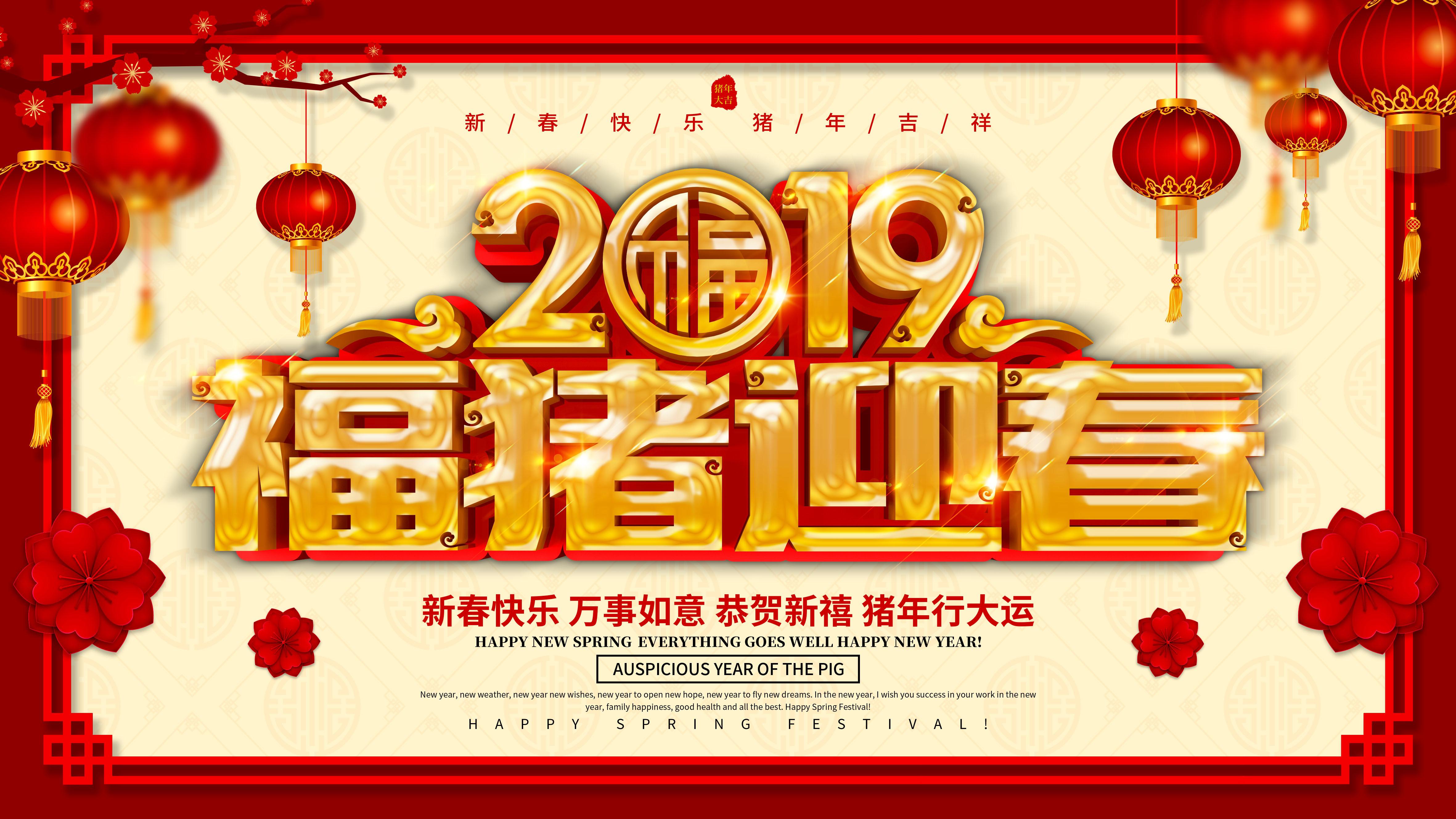 全屋整装网携手集成墙面联盟恭祝大家新年快乐,财源广进!
