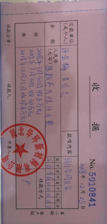 曝光湖北华环新材料有限公司招商加盟骗局