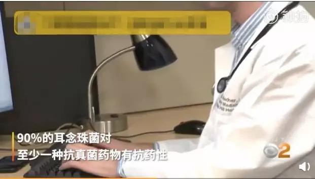 惊!超级真菌在美爆发!中国已确诊18例!