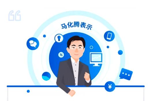 腾讯发布2019 Q1财报:微信月活数突破11亿 总收入近865亿元