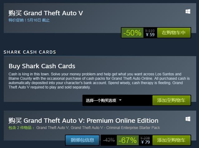 GTA5》Steam开启半价促销 瞬间登上热销榜第一