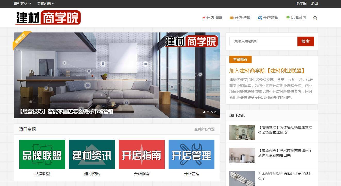 国内首家建材商学院【建材创业联盟】13916.NET上线了!