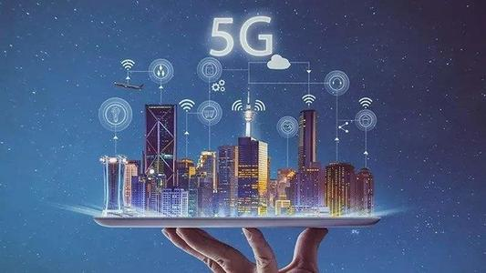 5G,连接未来 中国移动5G技术描绘未来美好蓝图