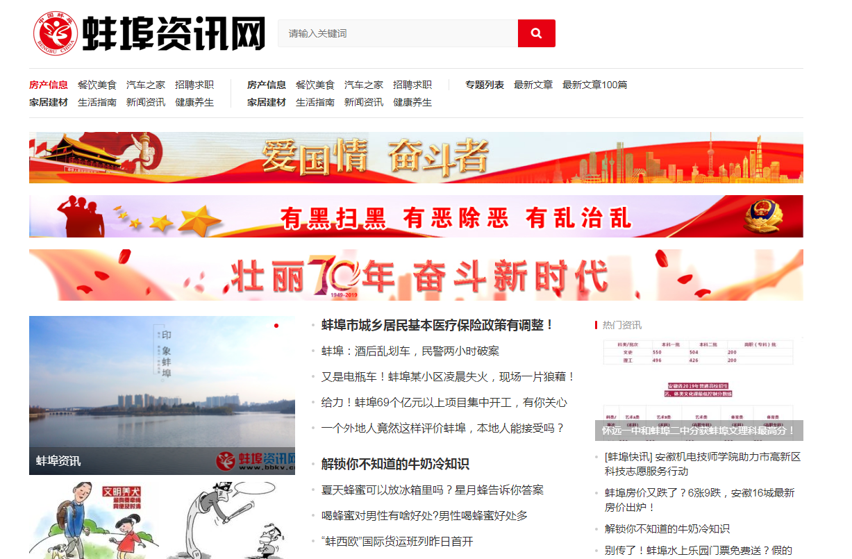 【蚌埠头条】蚌埠资讯网(bbkv.cn)上线了!
