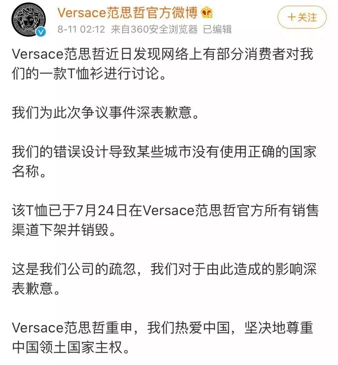 范思哲、蔻驰、亚瑟士、纪梵希等组团道歉!是向人民道歉,还是向人民币道歉?