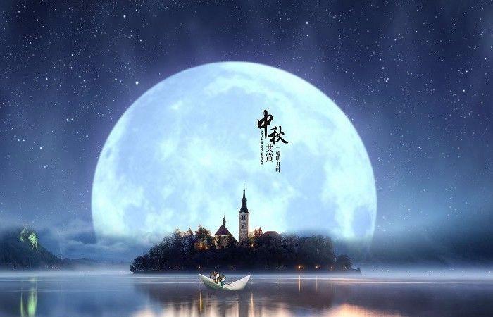 古代名家中秋赏月诗词集锦(1)