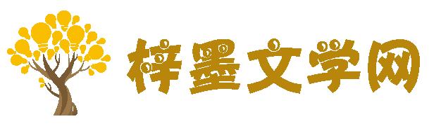 梓墨文学网|青春文学趣闻分享