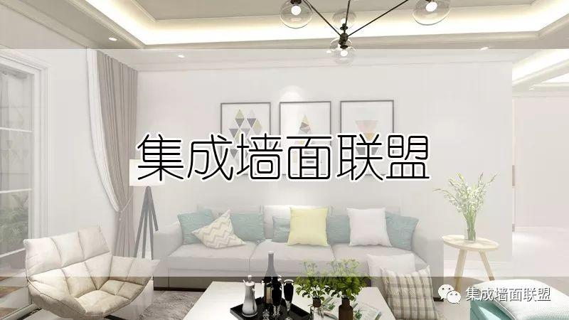 集成墙面搞定室内污染 打造健康环境