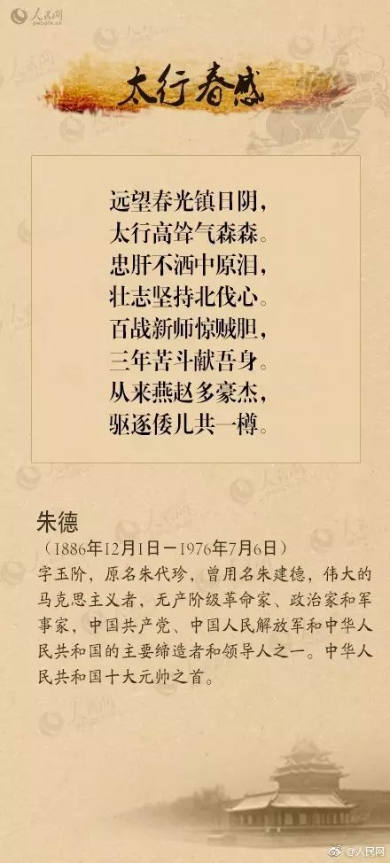 【九一八纪念日】9首爱国抗日诗词,不忘国耻,吾辈自强!