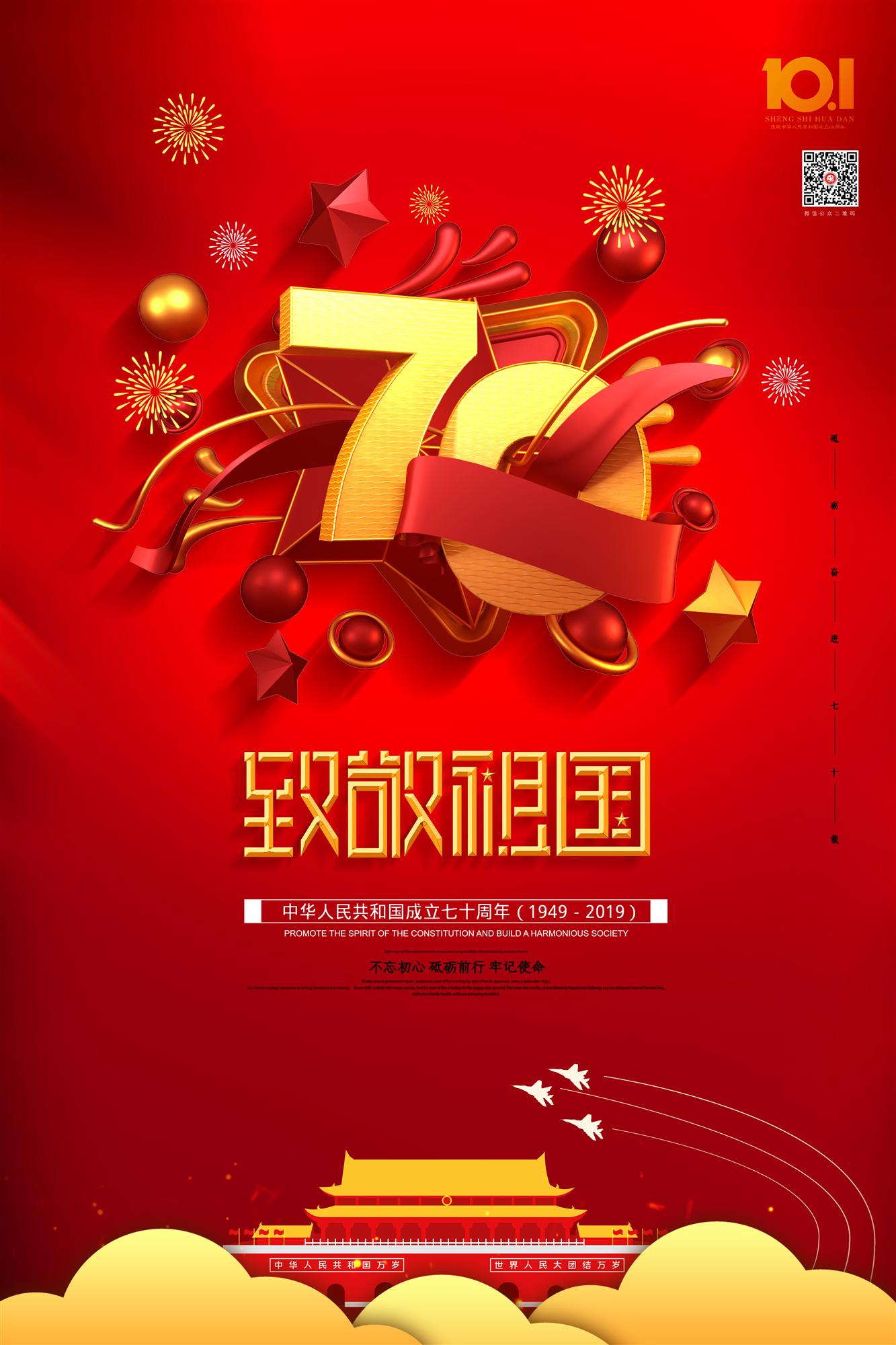 集成墙面联盟庆祝新中国成立70周年!