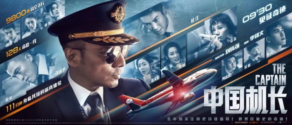 """《中国机长》感动了所有人,""""四川8633,收到请回答!""""影片背后到底发生了什么"""
