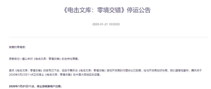 腾讯代理手游《电击文库:零境交错》将停运
