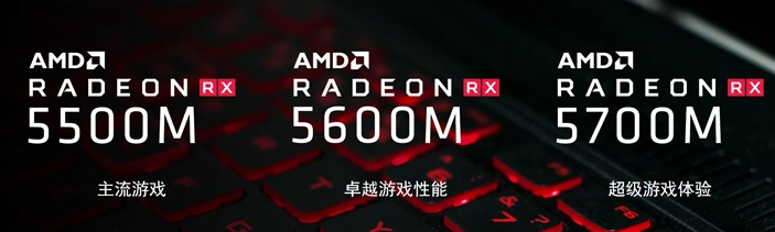 AMD 今年主推三款笔记本显卡:分别定位主流/卓越/超级游戏体验