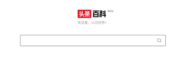 头条百科测试版上线:域名baike.com,前身是互动百科