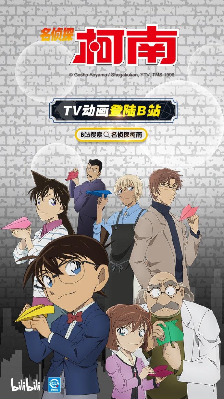 《名侦探柯南》 TV 动画正式登陆 B 站