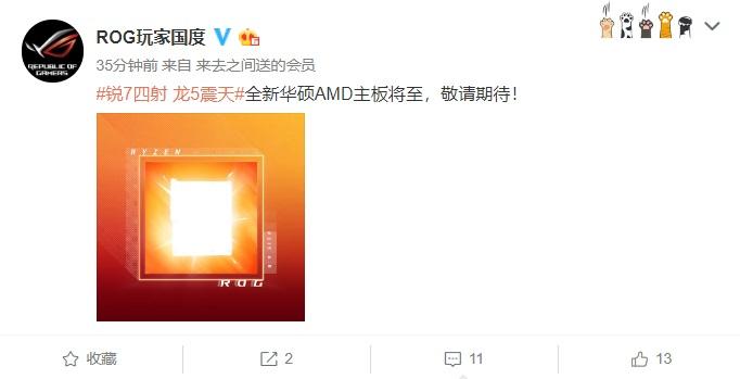 ROG 预热:全新华硕 AMD 主板将至