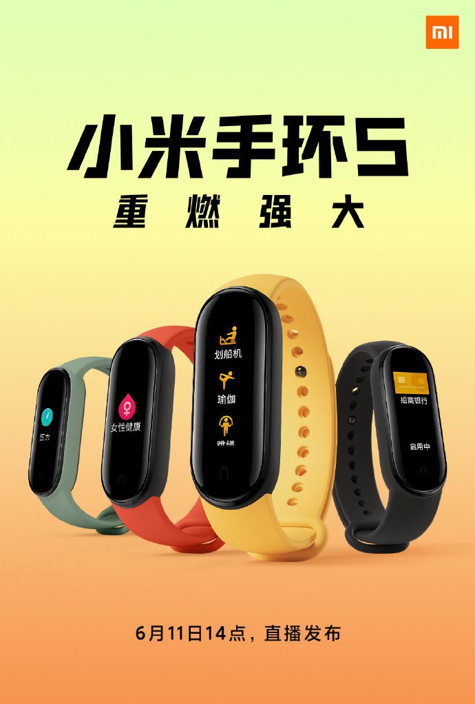 小米手环 5 外观正式公布:四色可选,6 月 11 日发布