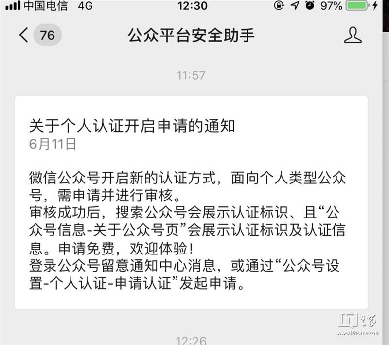 微信个人公众号可以申请认证了,免费