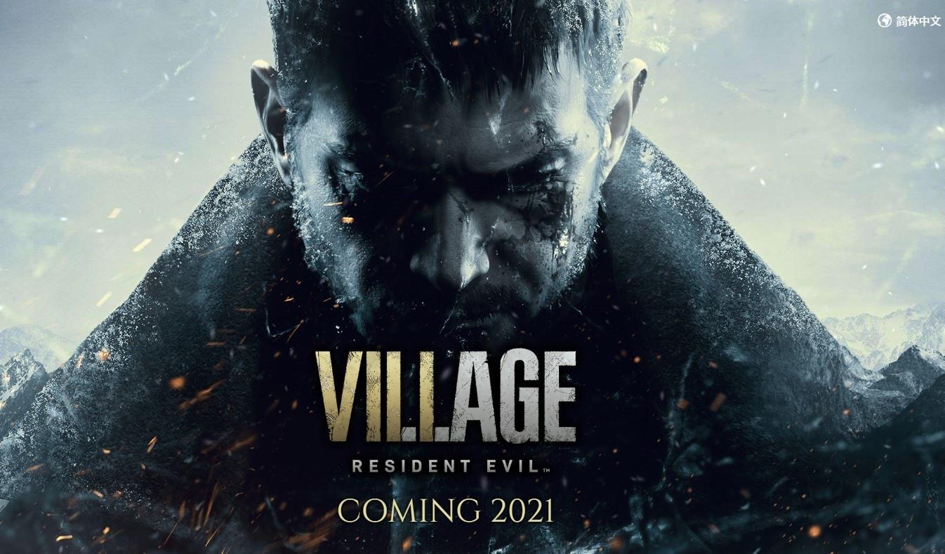 《生化危机 8》正式公布:2021 年发售