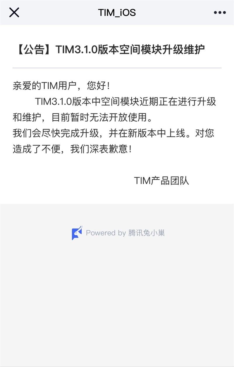 腾讯:TIM iOS 版 3.1.0 空间模块暂时无法开放使用