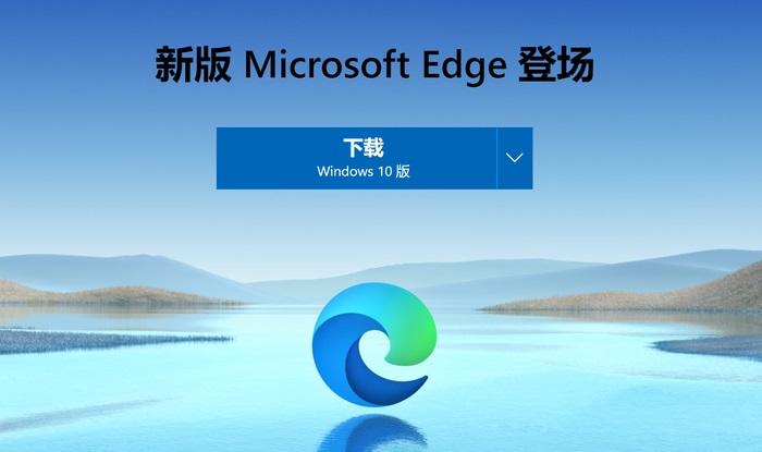 教你如何换回经典版 Edge 浏览器