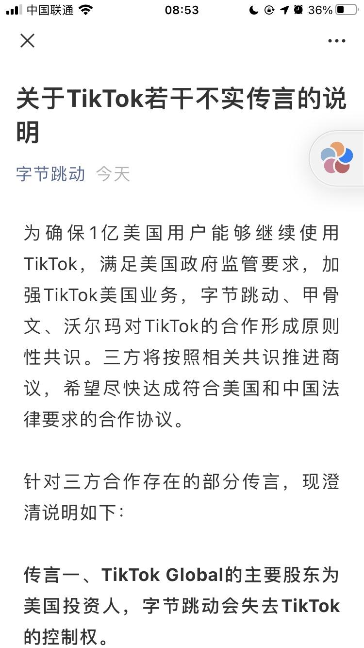 字节跳动:TikTok Global 是持股 100% 的子公司,目前方案不涉及任何算法和技术转让