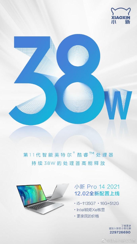联想小新 Pro 14 全新配置将上线:搭载 Intel 锐炬 Xe 核显,价格更亲民