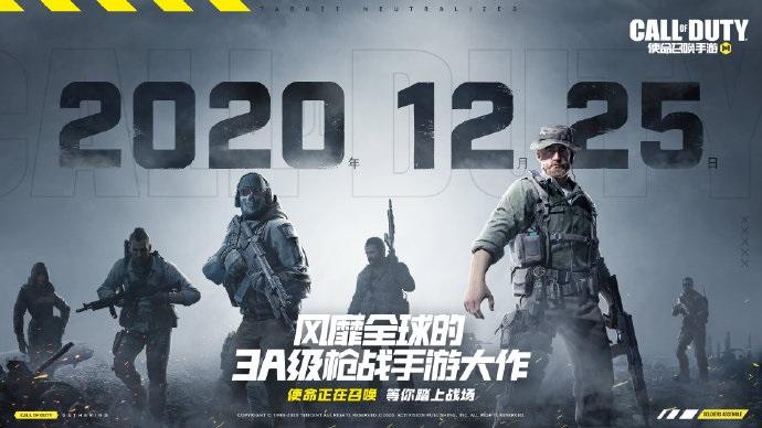 周杰伦 x《使命召唤手游》超燃大片预告正式首播:经典角色亮相