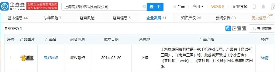 腾讯关联公司入股鹿游网络,后者为《秦时明月 Web》开发商