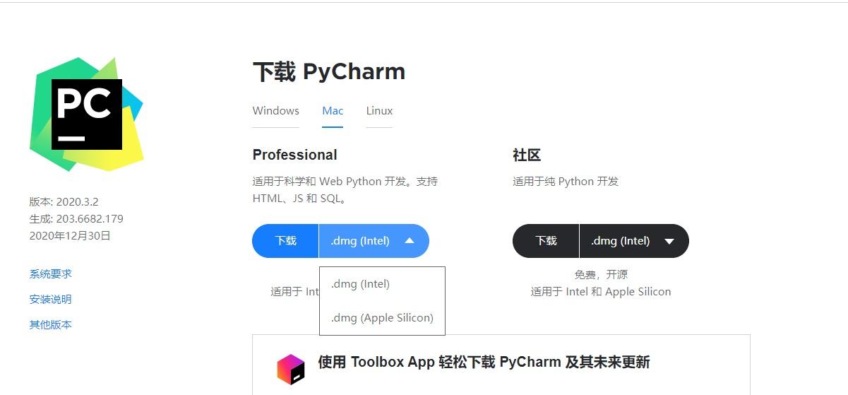 JetBrains 开发工具正式适配苹果 M1 Mac:PyCharm 2020.3.2 等