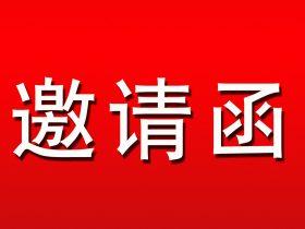 2021第七届中国(嘉兴)国际集成吊顶墙面展会邀请函
