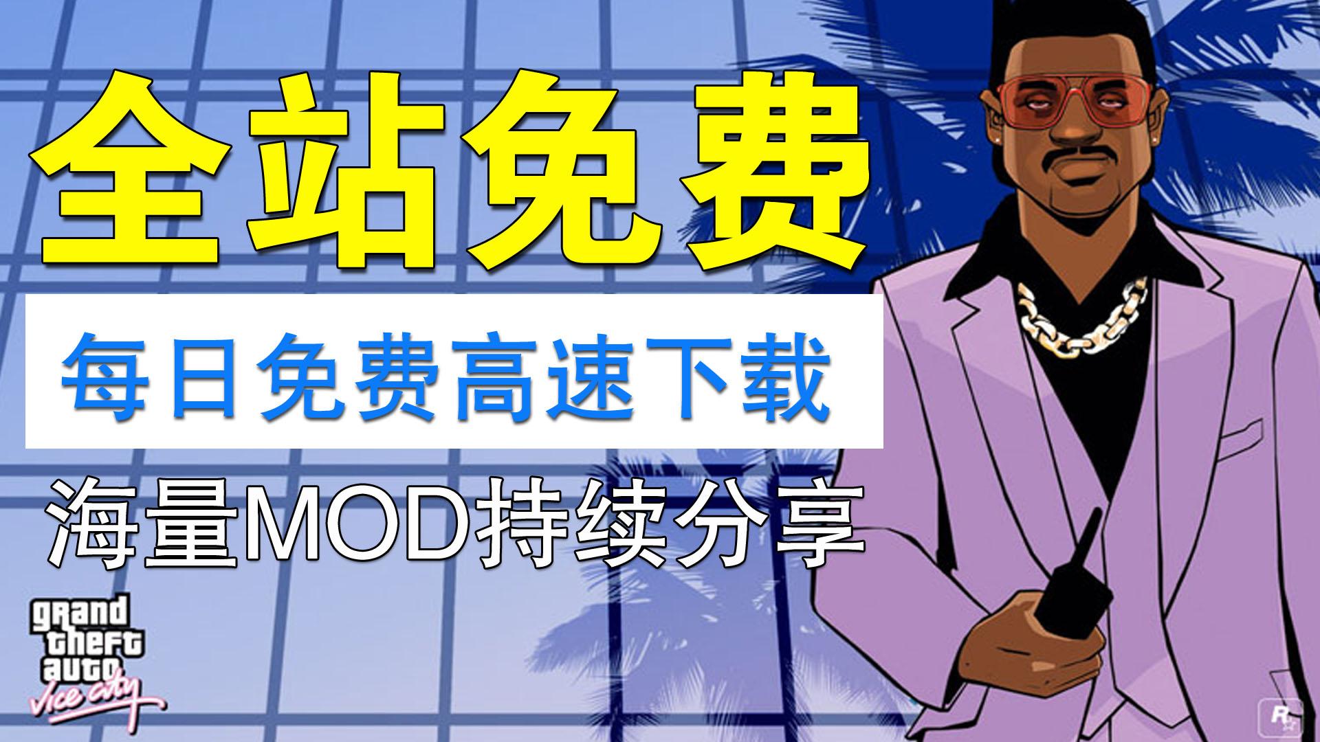 罪恶都市MOD下载网mod.gtavc.cn